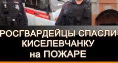 В Киселевске росгвардейцы эвакуировали пожилую женщину из горящего дома (ФОТО)