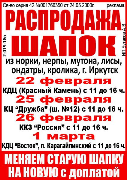 Подать объявление в газету городок вологда через интернет бесплатно объявления работа сергиев посад