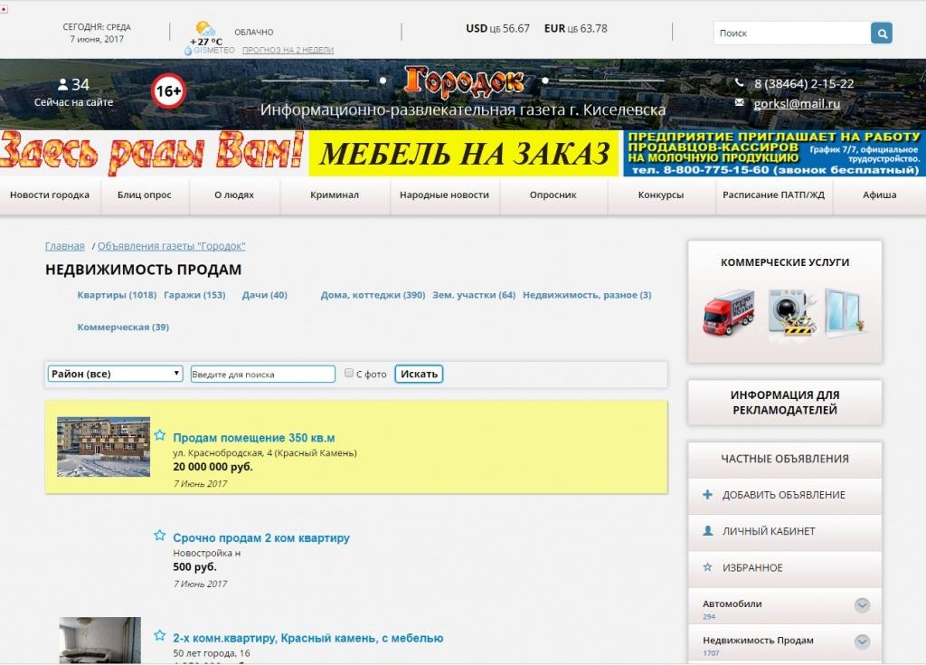 Газета городок киселевск объявления услуги москва частные объявления сниму квартиру
