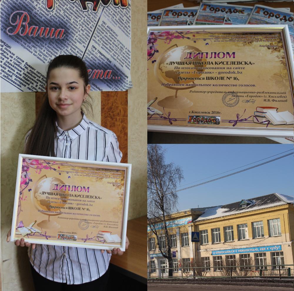 Газета Городок В Киселевске Знакомства
