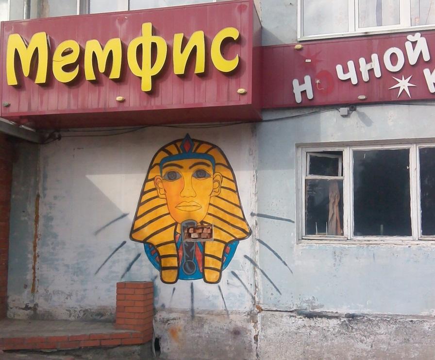 Ночной клуб в киселевске клуб табула раса в москве