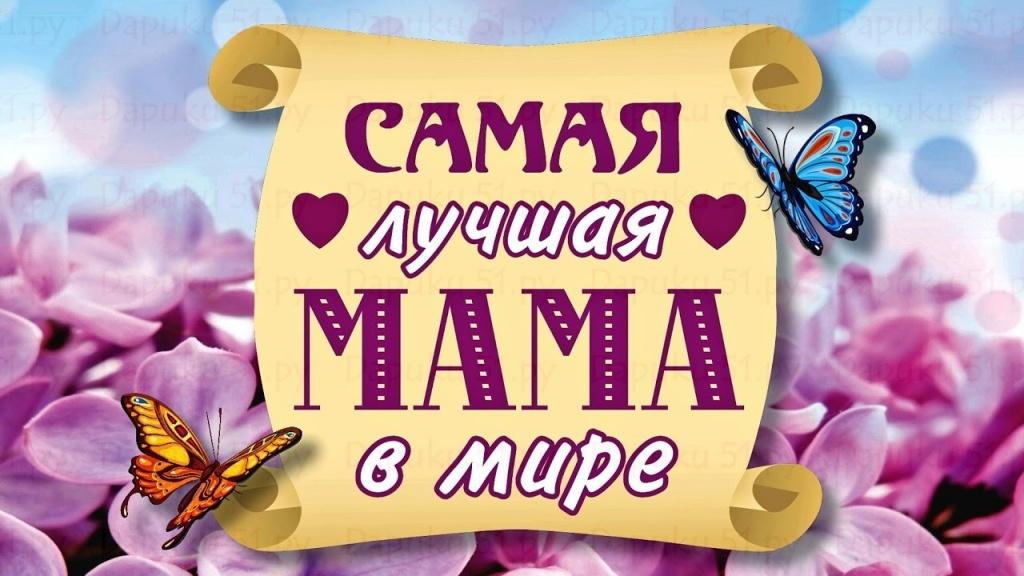 Картинки с надписью самая лучшая мама на свете, добрым
